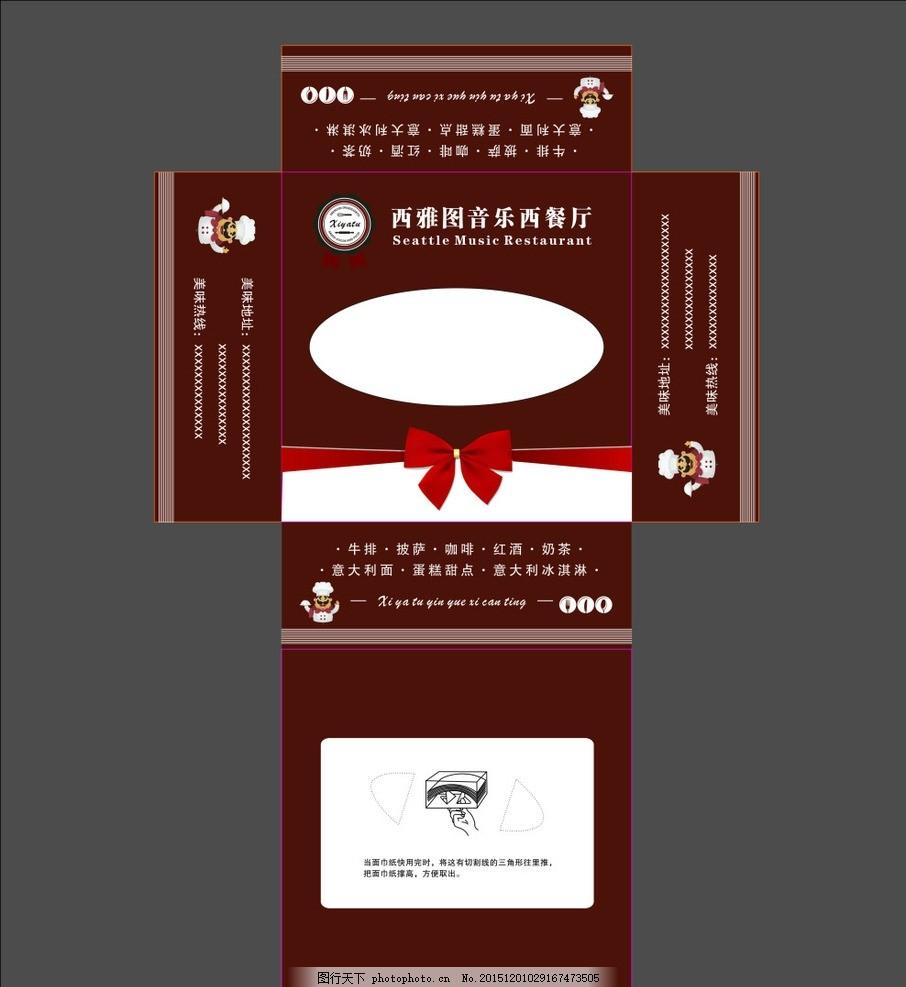 西餐厅纸巾盒包装设计