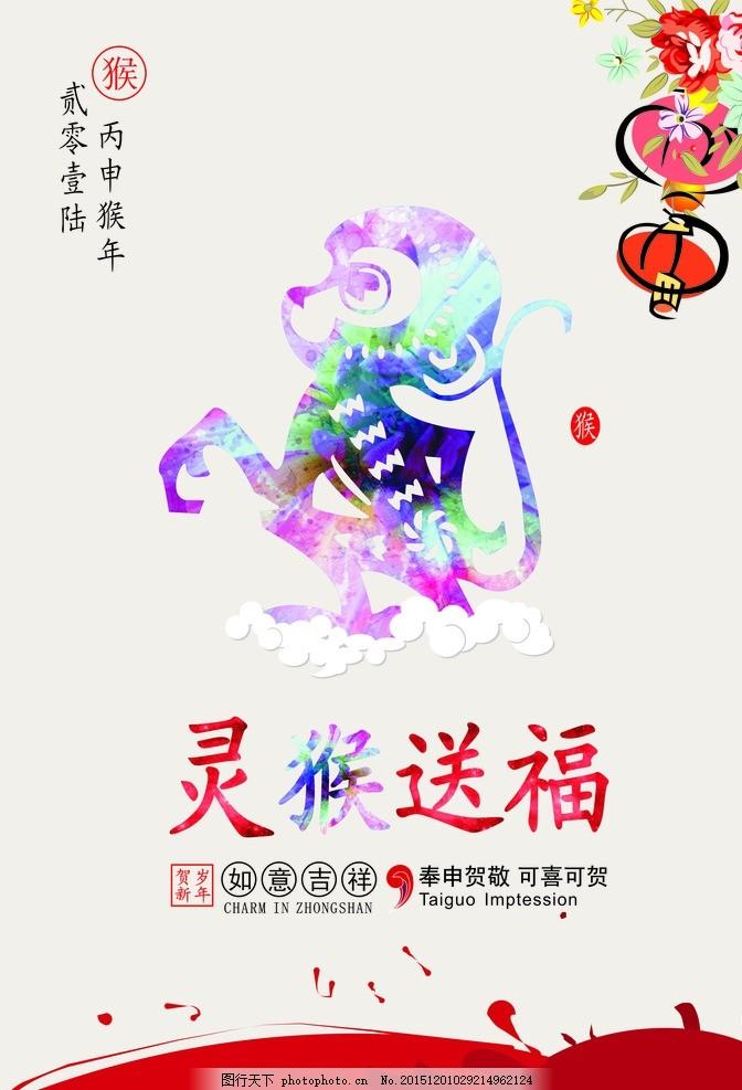 靈猴送福 猴年大吉 猴年海報 猴年賀卡 剪紙猴子 設計 廣告設計 招貼