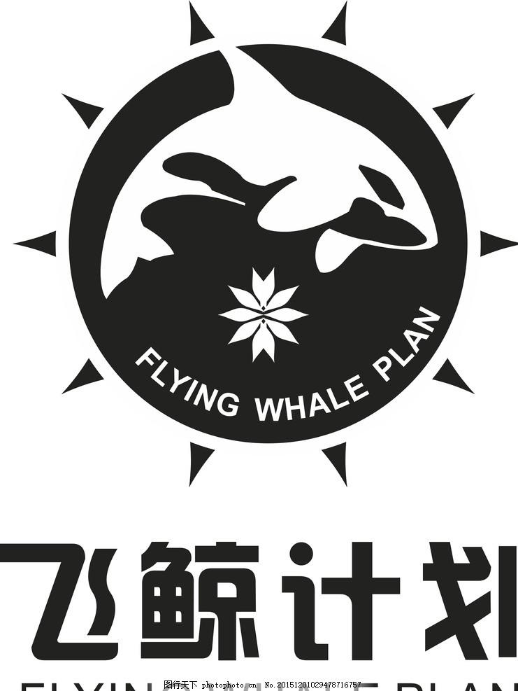 飞鲸l ogo 鲸鱼 计划 太阳 广告设计 设计 广告设计 logo设计 cdr