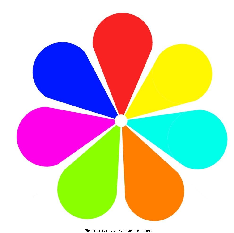 七色花瓣 多色花瓣 花瓣 风车 风车叶子 设计 广告设计 广告设计 300
