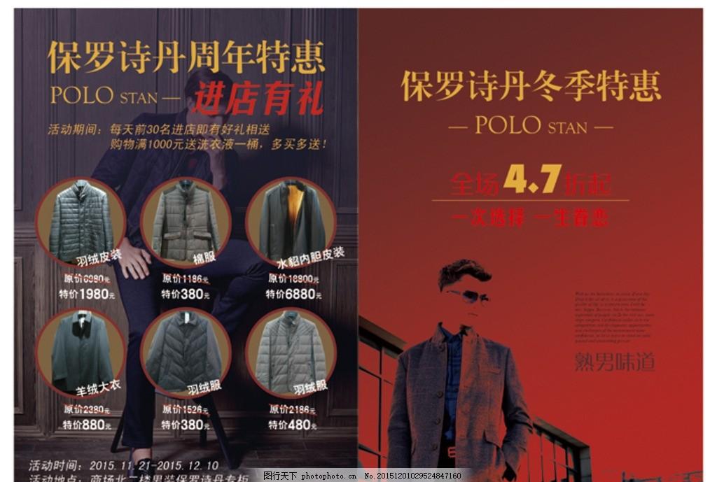 男装彩页 男装宣传单 男装特惠 男装特价