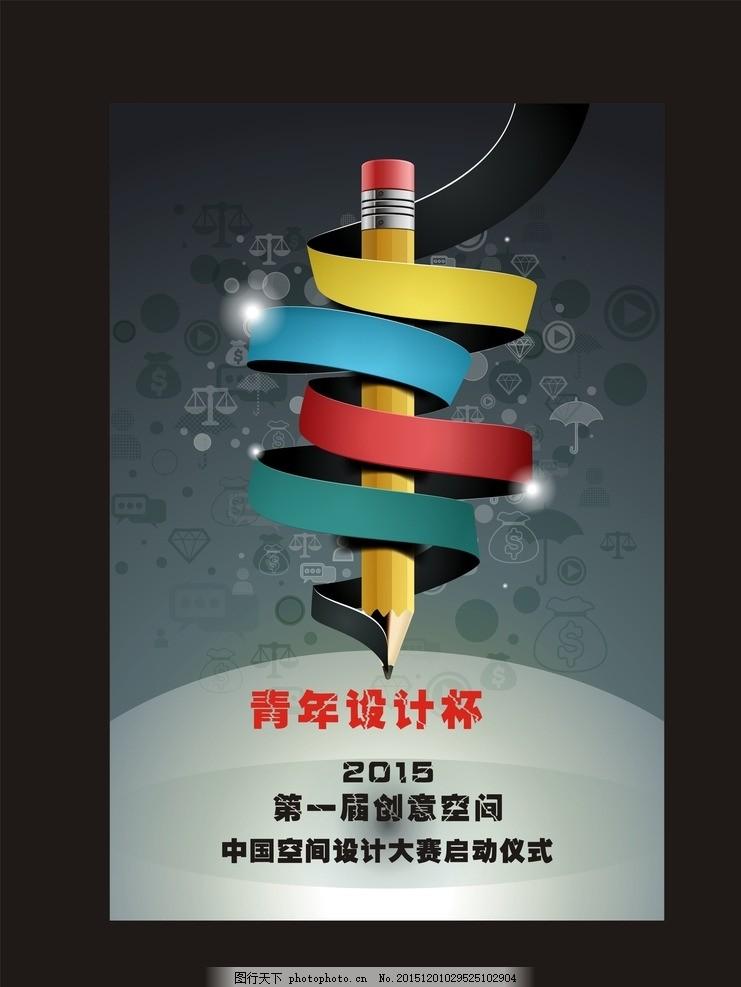 公司海报 平面设计 设计海报 设计比赛海报 设计单页 海报 设计 广