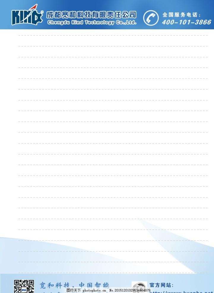 简约信纸 蓝色信纸 商业信纸 淡雅信纸 清新信纸 彩色信纸 信纸设计