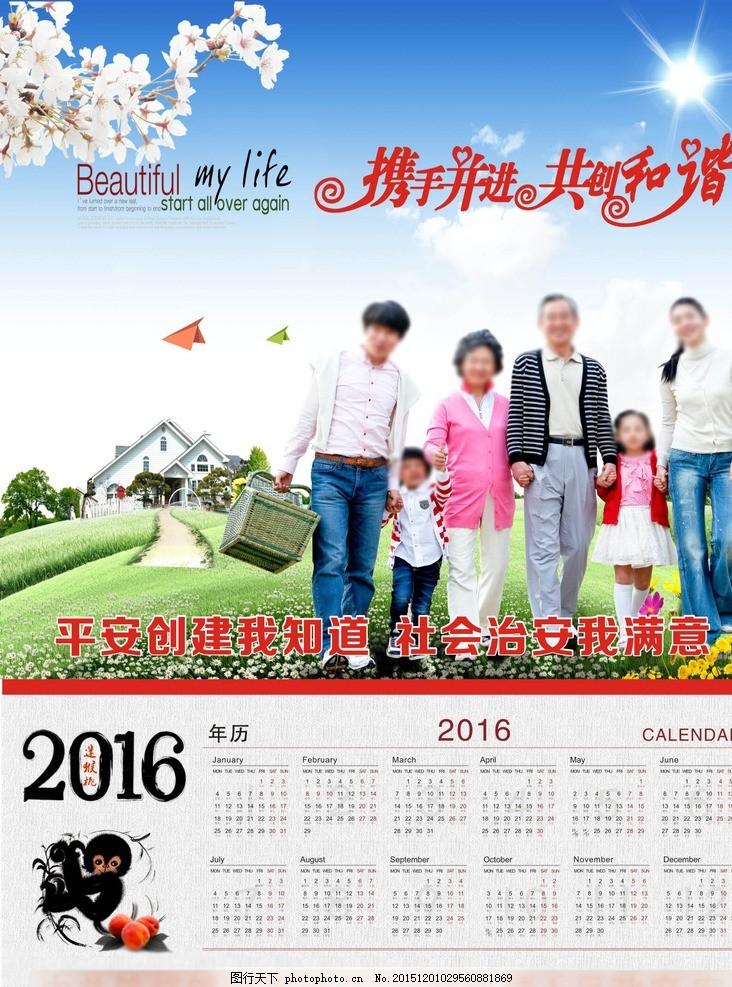 猴年挂历 猴年日历 和谐社会 高清素材 台历