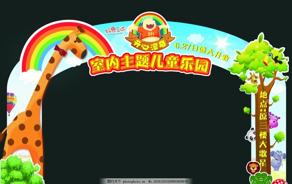 动物 商场 儿童 拱门 乐园 设计 广告设计 广告设计 30dpi psd