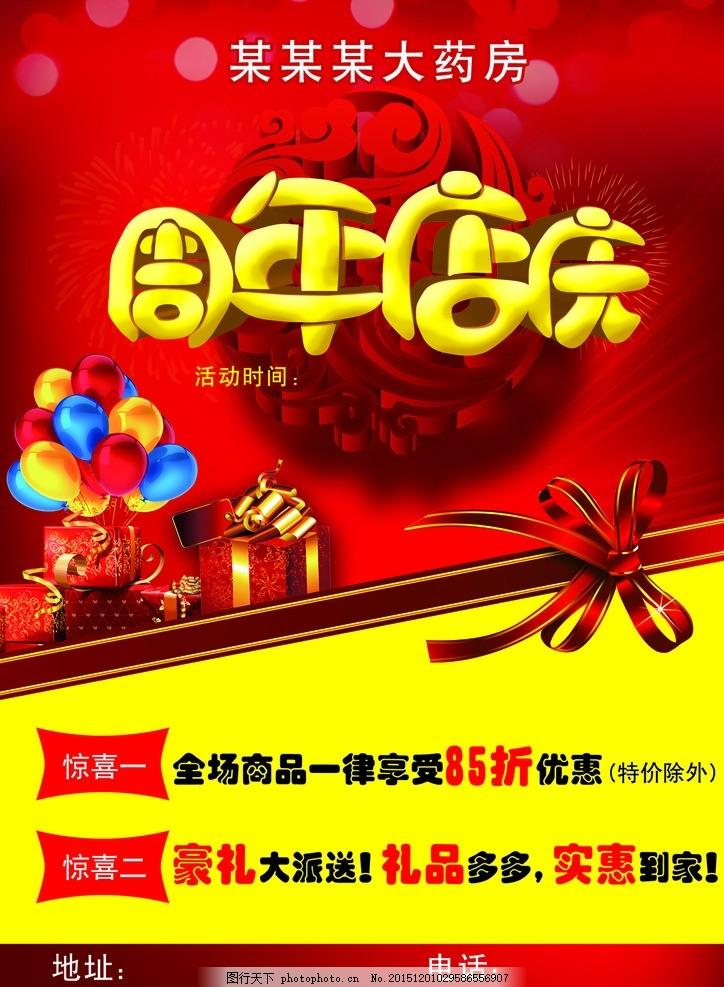 周年店庆 气球 彩带 蝴蝶结 礼盒 中国元素底纹