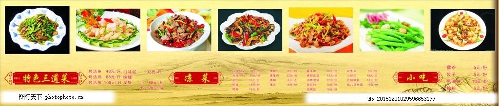 餐馆海报 菜谱 酒店 例菜 菜单菜谱 三道菜广告 美食餐馆广告