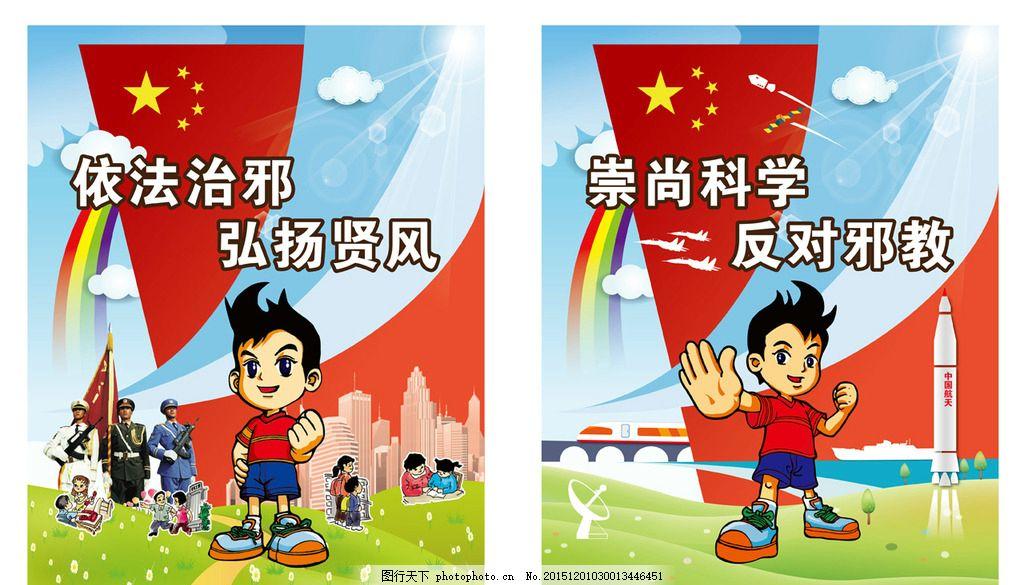 反邪教宣传海报