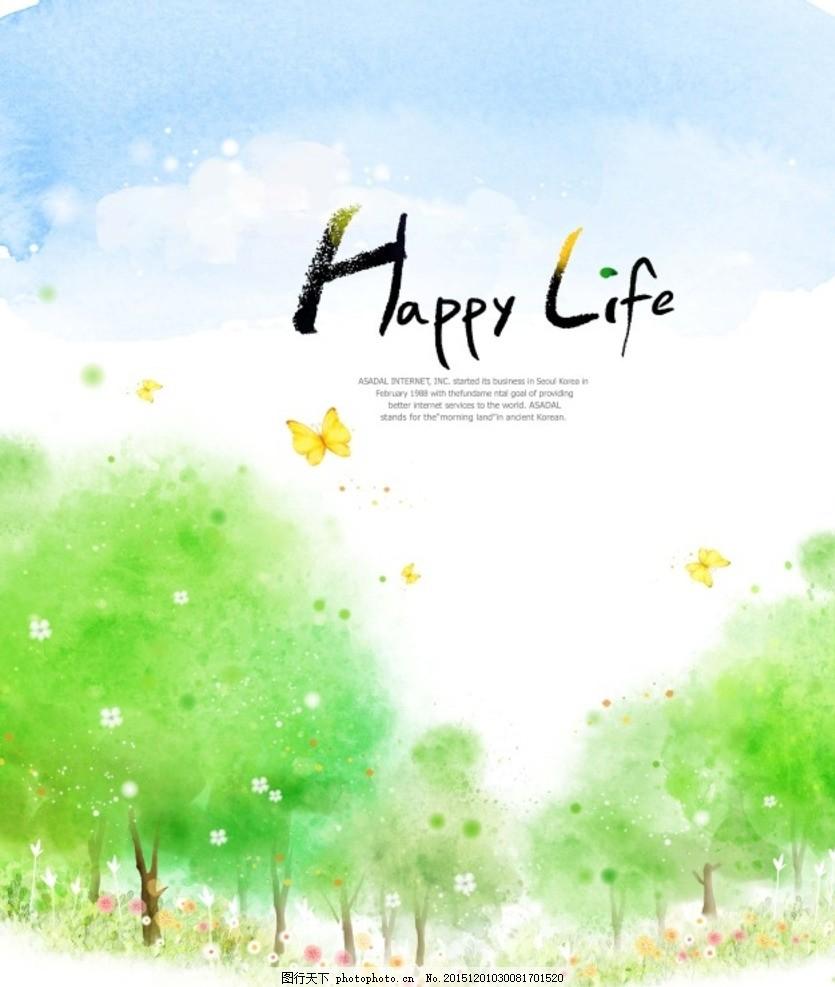水彩手绘风格风景 树木 花朵 蓝天 白云 蝴蝶
