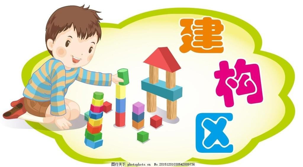 幼儿园游戏区域图 幼儿园 游戏区域图 积木 小孩 漫画 卡通 建构区