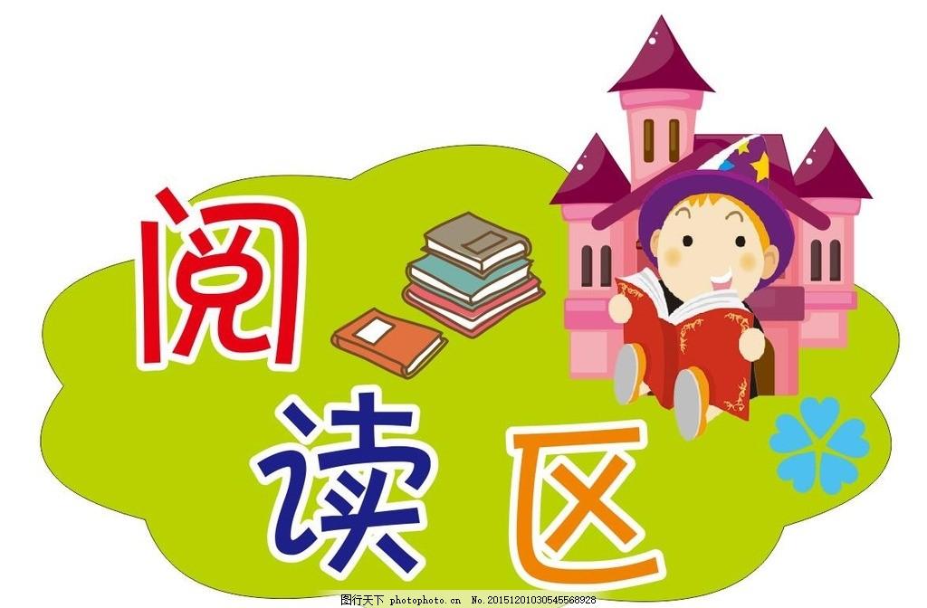 幼儿园游戏区域图 幼儿园 游戏区域图 书 城堡 漫画 卡通 阅读区 幼儿