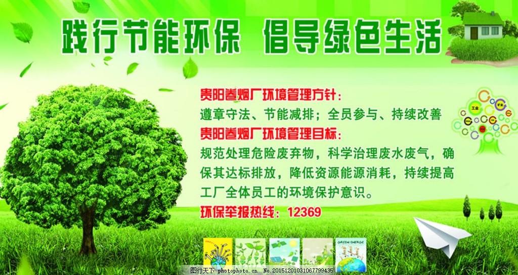 环保 环保海报 环保画册 环保标语 环保封面 环保背景 环保手册