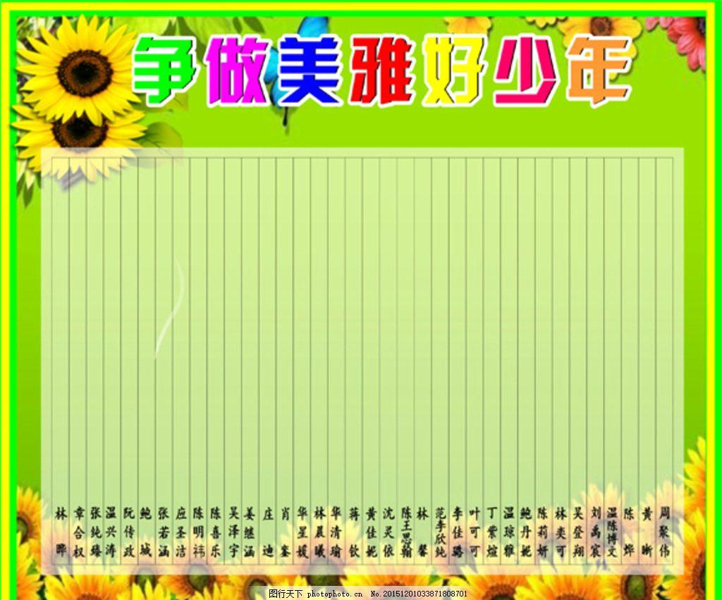 班级栏 向日葵 太阳花 班级竞赛 展板 教室展板 图片素材
