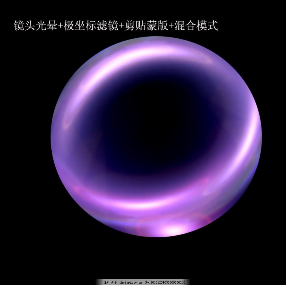 透明泡泡 透明 泡泡 水晶球 唯美 绚丽 设计 其他 图片素材 72dpi psd
