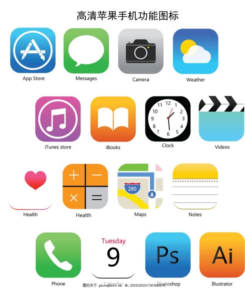 高清苹果手机功能图标