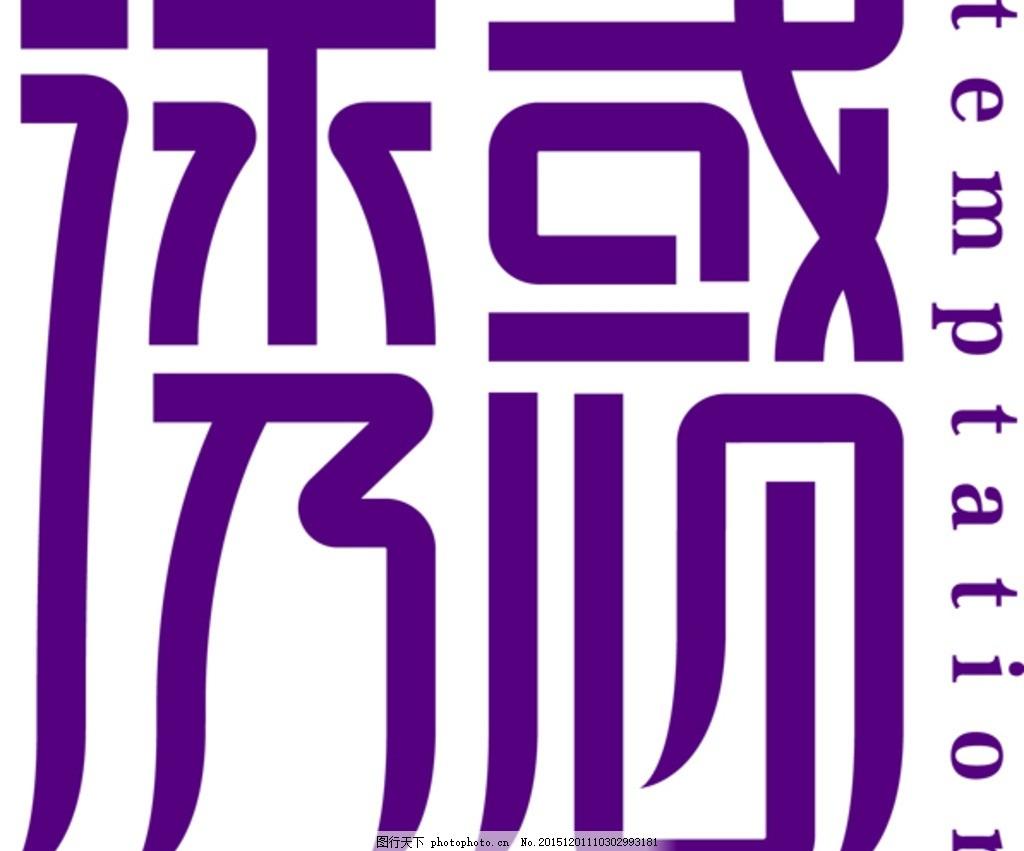 诱惑 汉字设计 文字设计 创意文字 创意汉字 汉字变形 文化艺术