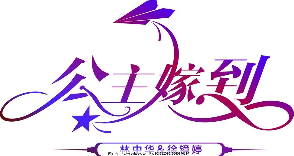 公主嫁到 字体设计 汉字设计 汉字变形 创意字体 美术字体