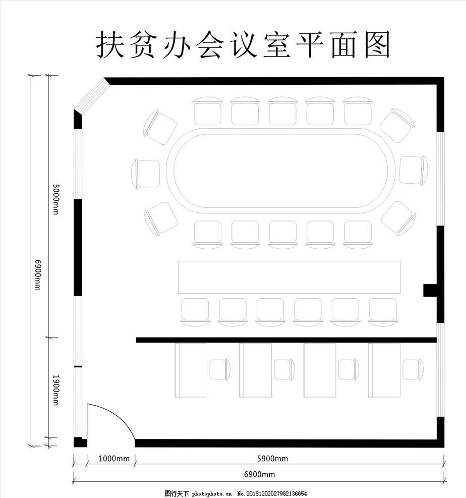 会议室平面布置图 平面图 平面样图 凳子矢量图 圆桌 会议桌平面图