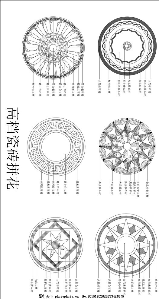 拼花图案cad设计 圆形花纹 圆形雕花 圆形图案 窗花 天花 圆花
