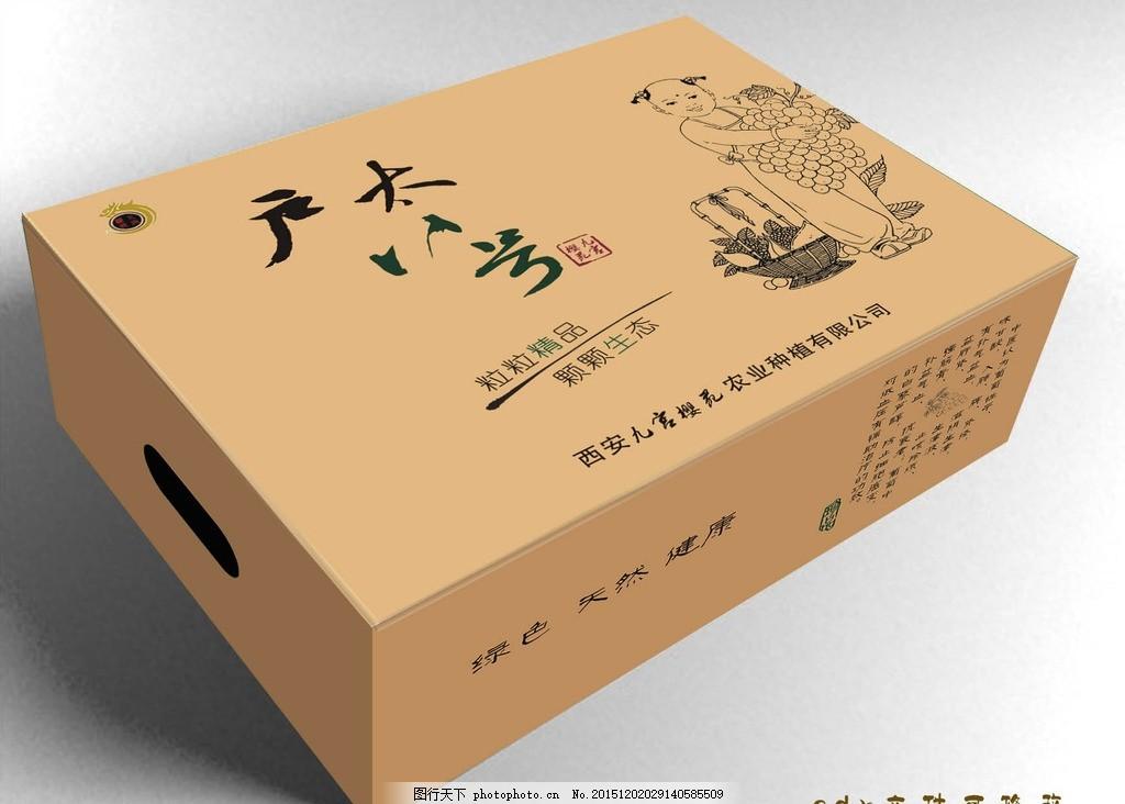 包装盒展开图 天地盖盒子 牛皮子盒子 盒子设计 线描画 书法字图片
