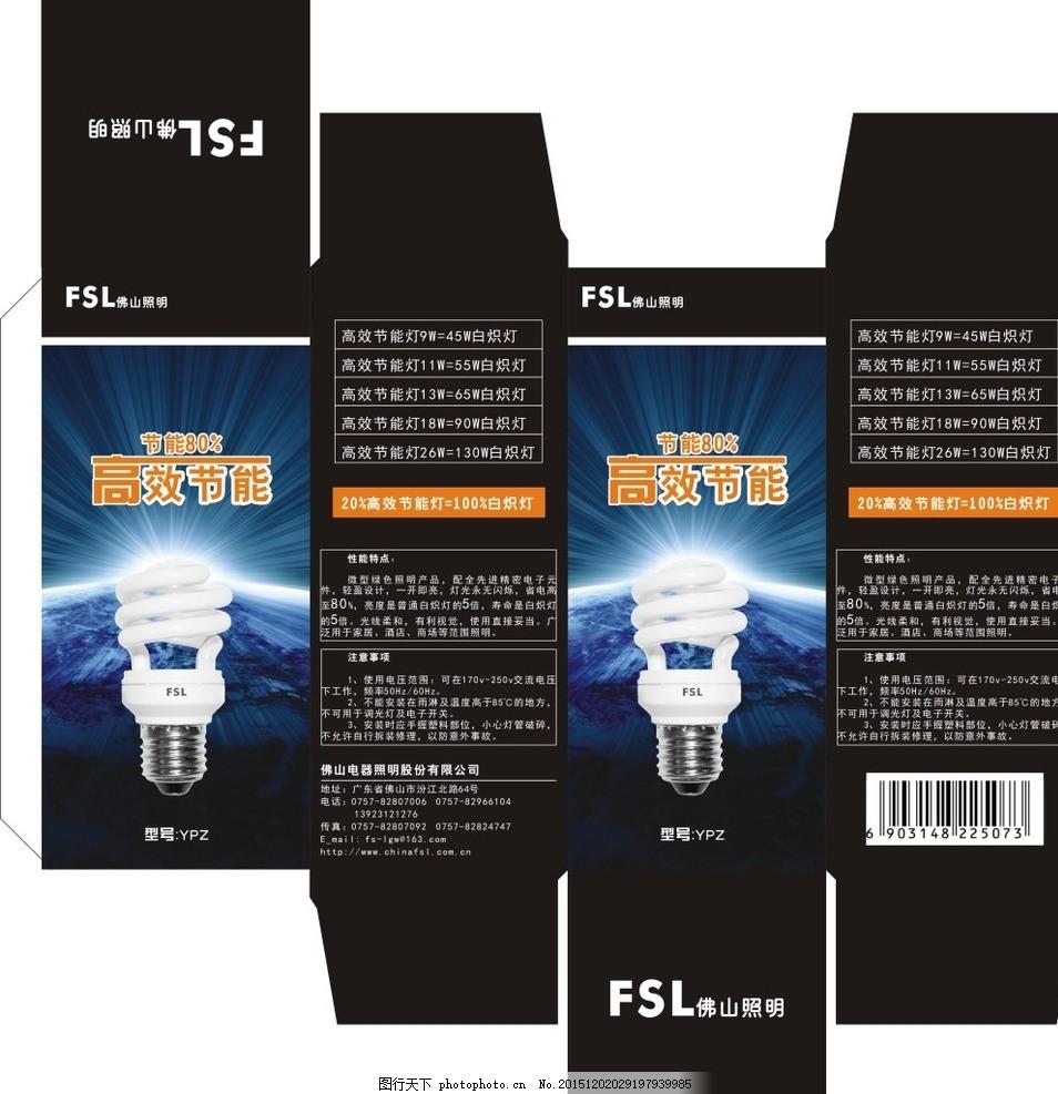 节能灯包装盒 节能灯包装 包装设计 灯泡包装 电器包装 电器 节能灯