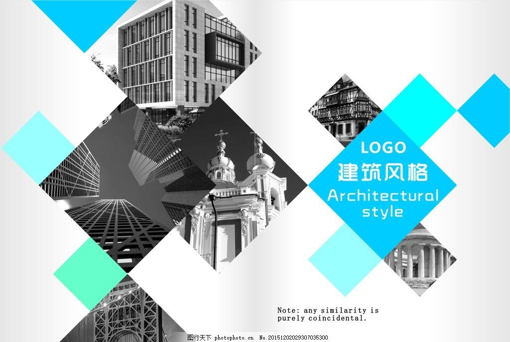 画册 封面设计 报刊 书籍 简约 大气 时尚 黑白 天蓝 杂志 画册封面