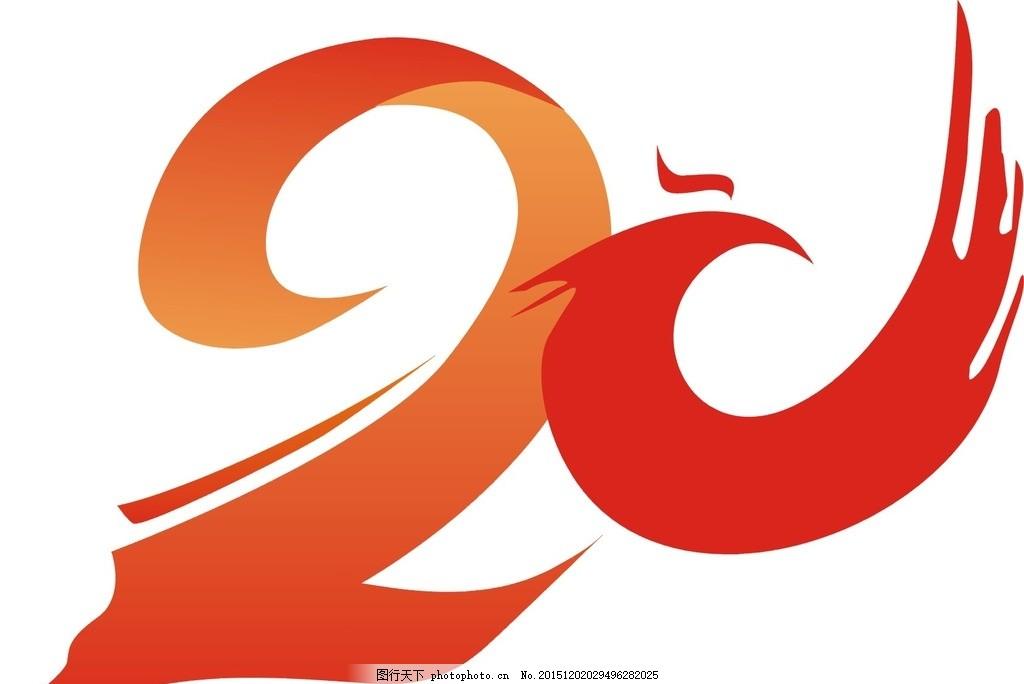 20周年庆徽 标志设计 徽标 分层图