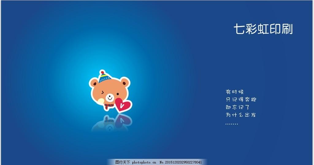 电脑壁纸 深蓝色 小熊 可爱 壁纸 渐变 设计 广告设计 广告设计 cdr