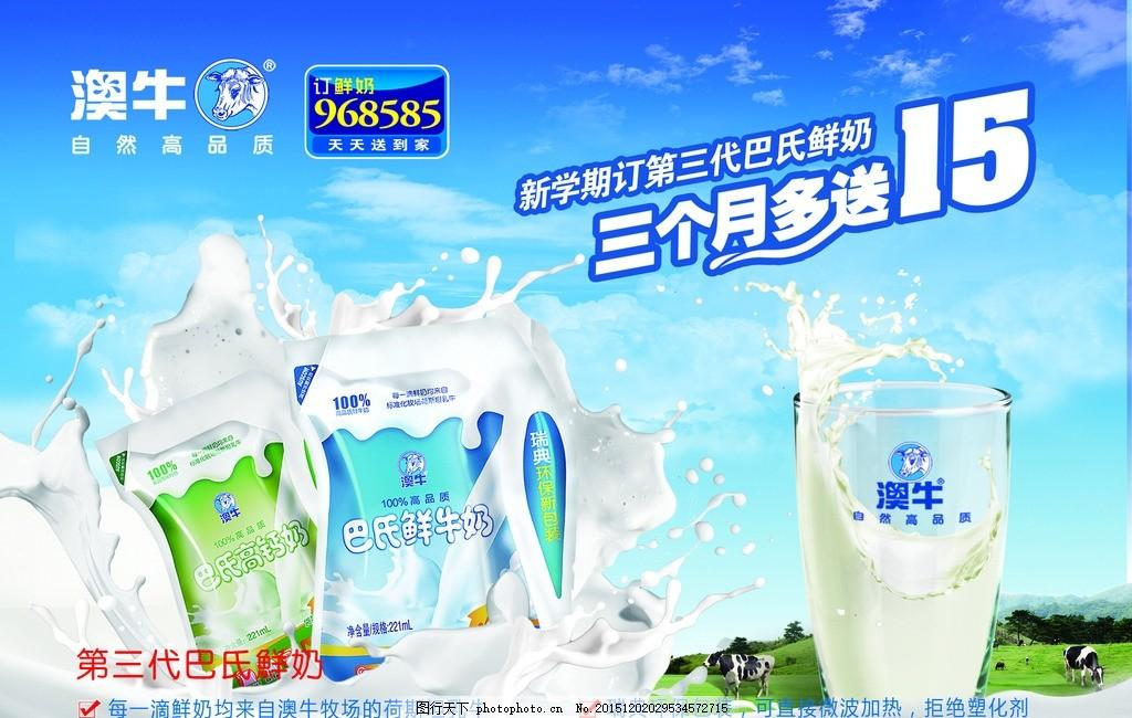 澳牛学生奶促销海报 牛奶