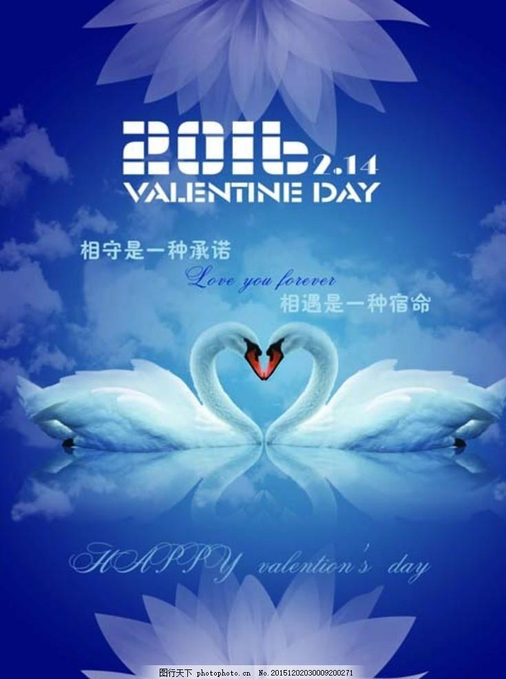 情人节海报 宣传海报 蓝色调海报 海报宣传 一对白天鹅 情人节素材