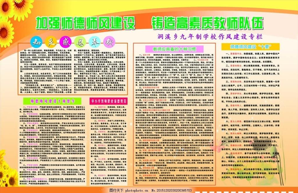 强师德师风 老师 设计 文化艺术 传统文化 cdr 设计 广告设计 展板