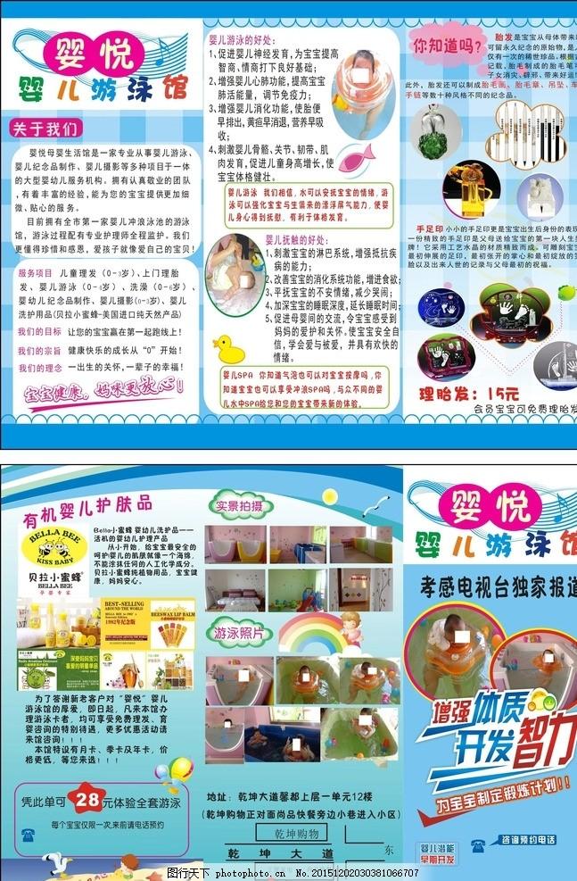 婴幼儿用品 婴儿游泳馆 婴儿抚触馆 婴儿生活馆 五一活动 广告设计