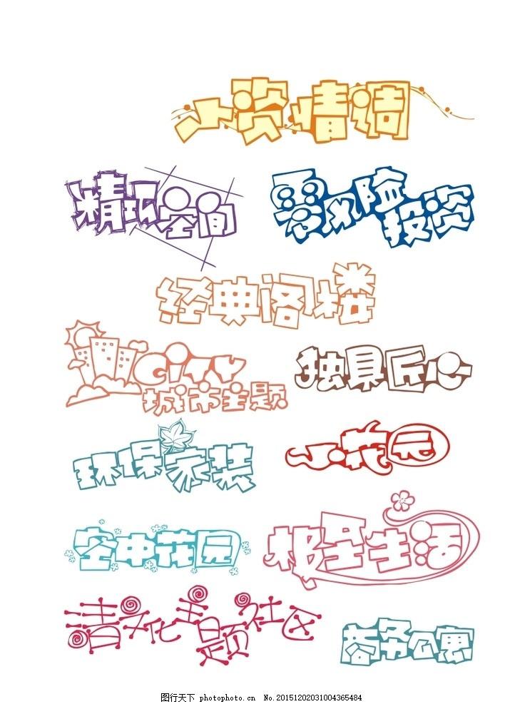 卡通字体 卡通文字 五彩字 可爱字 涂鸦字 卡通对话或字母