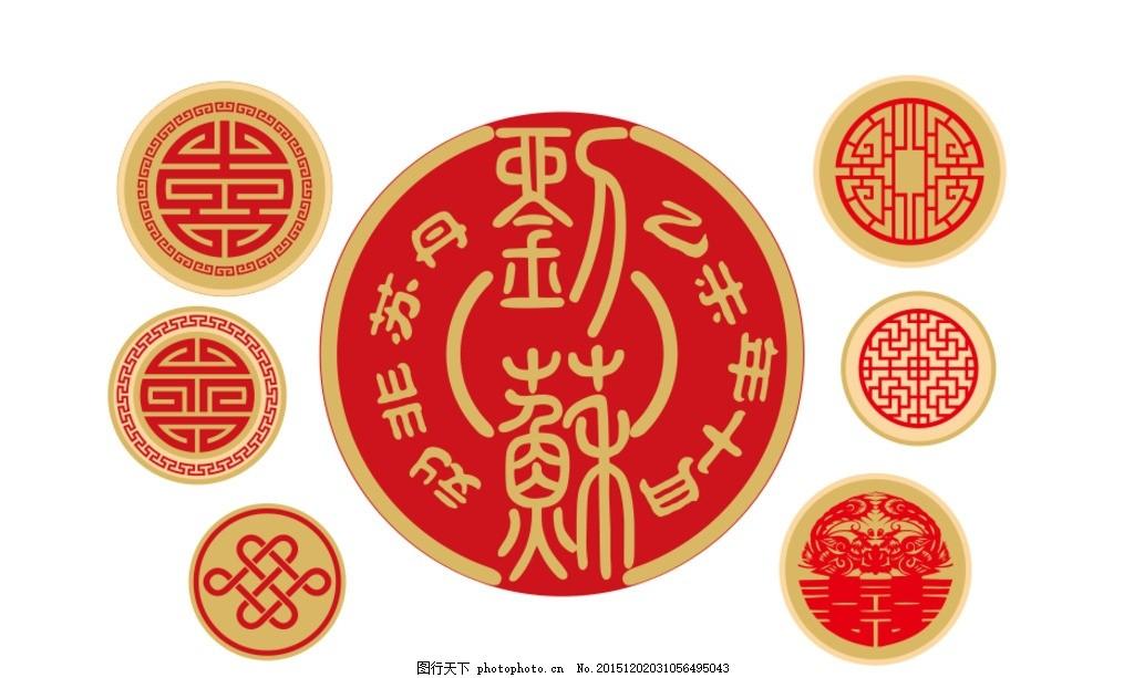 中式花纹婚礼logo图片