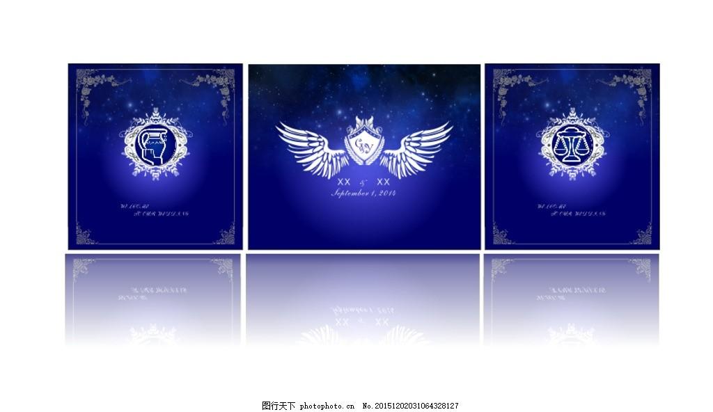 蓝色星空欧式婚礼舞台背景