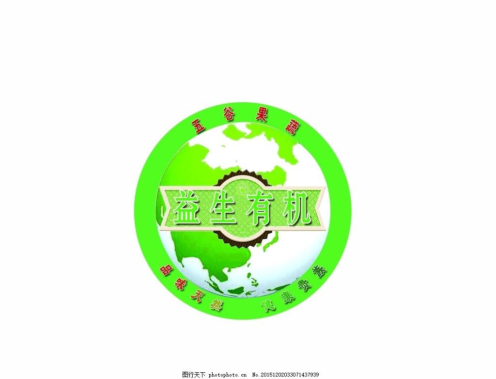 食物标贴 绿色 标签 设计 标志图标 其他图标 五谷果蔬标签 五谷杂粮图片