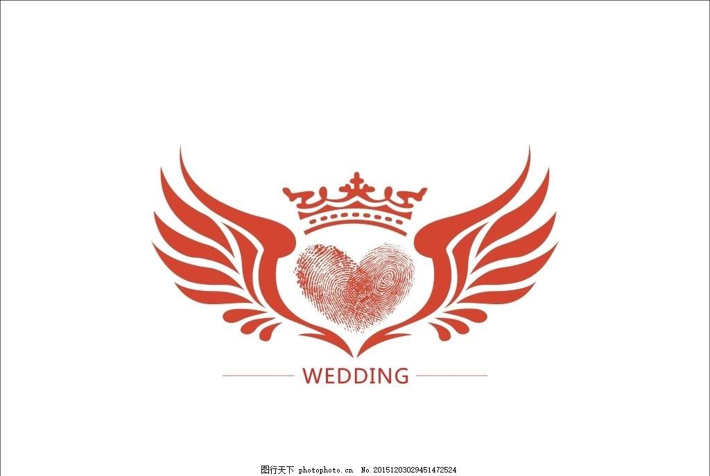 翅膀爱心指纹婚礼logo设计 皇冠