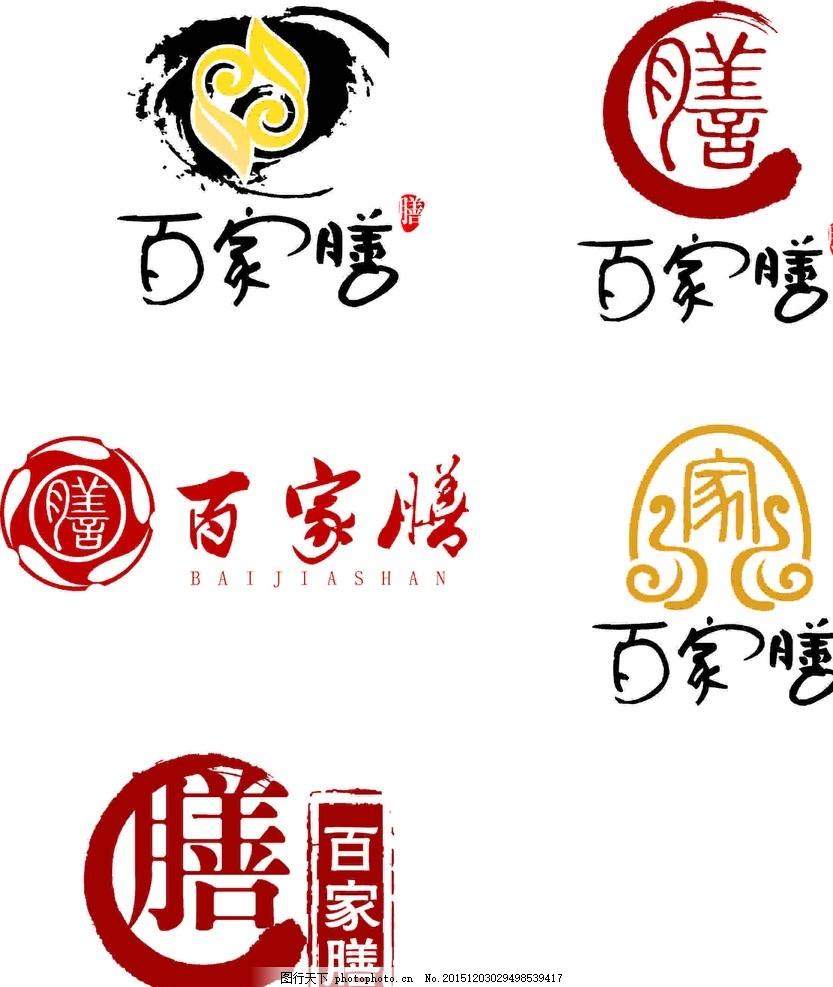 百家膳logo设计 中国风logo 食品logo设计 古风图形设计 墨圈logo设计