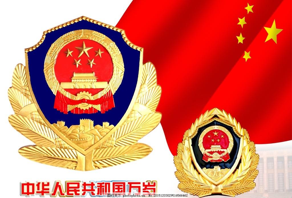 中国国徽 国徽 徽章 红色国徽 国徽ps分层 设计 广告设计 设计 广告设