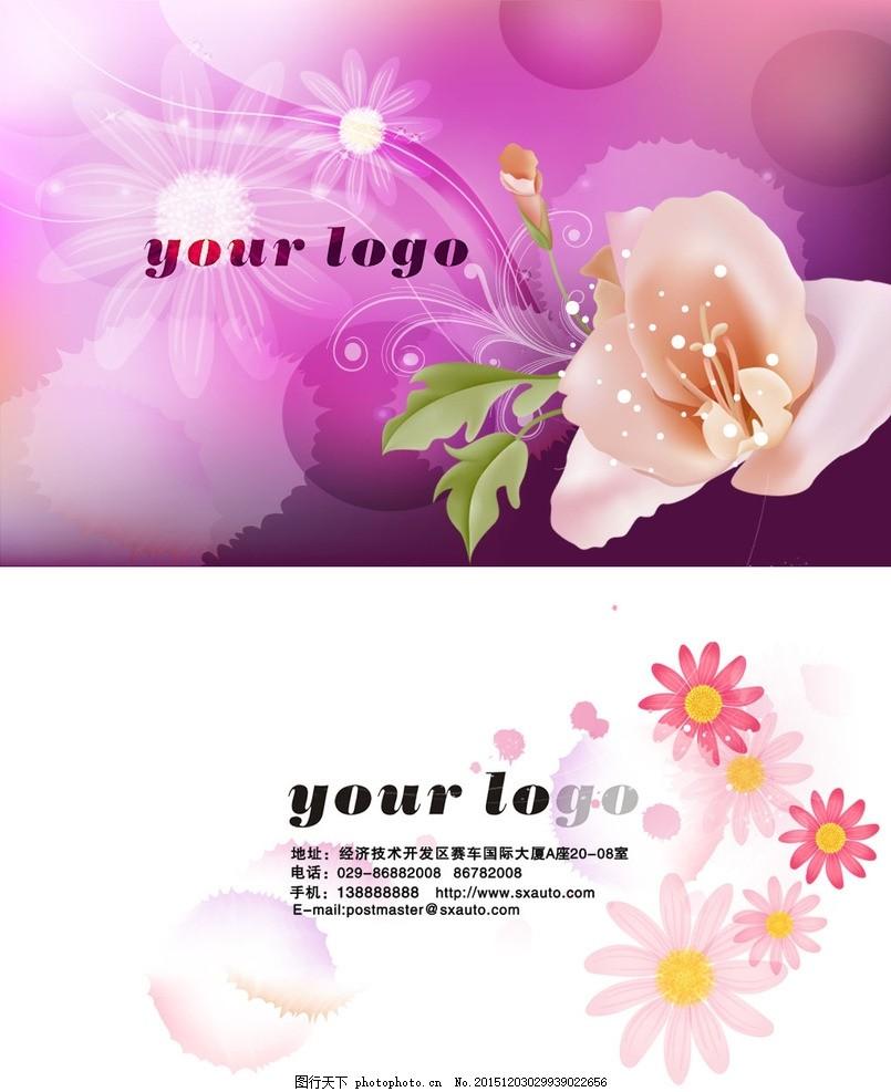 精美鲜花粉色名片 欧式 名片 素材 pas 背景 设计 广告设计 名片卡片