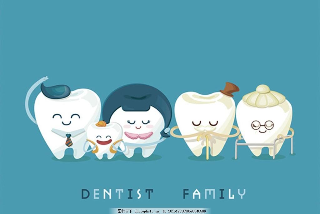 可爱卡通牙齿一家造型