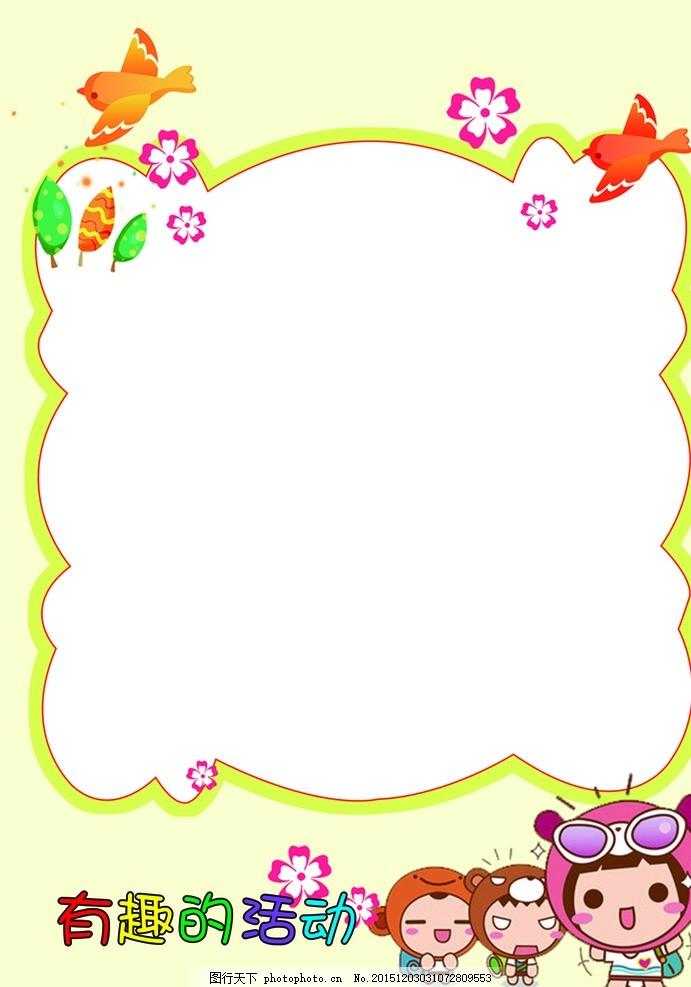 有趣的活动 成长册模板 儿童 卡通 幼儿 小鸟 娃娃 卡哇伊 记录