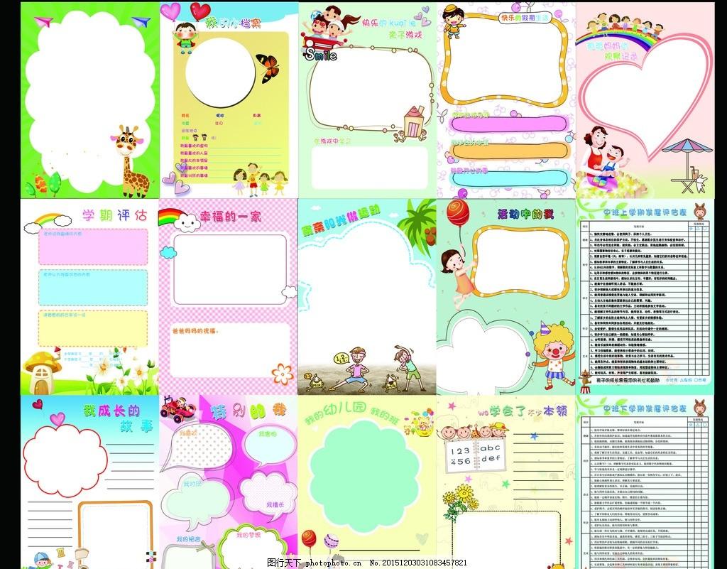 中班成长档案 幼儿 儿童 卡通 手绘 简单 记录 源文件 绿色