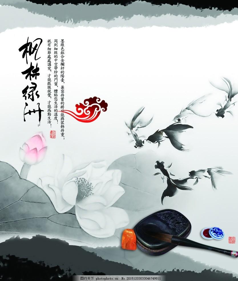中国风水墨画 荷花 金鱼 砚台 祥云
