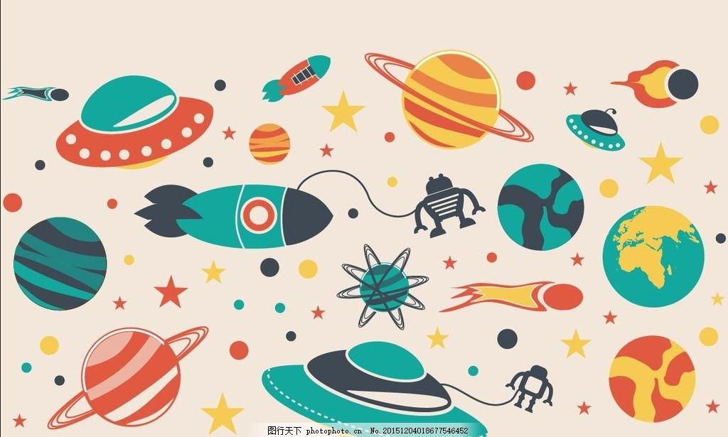 卡通 可爱 手绘 宇宙 太空 飞船 火箭 星球 星空 素材 设计 动漫动画