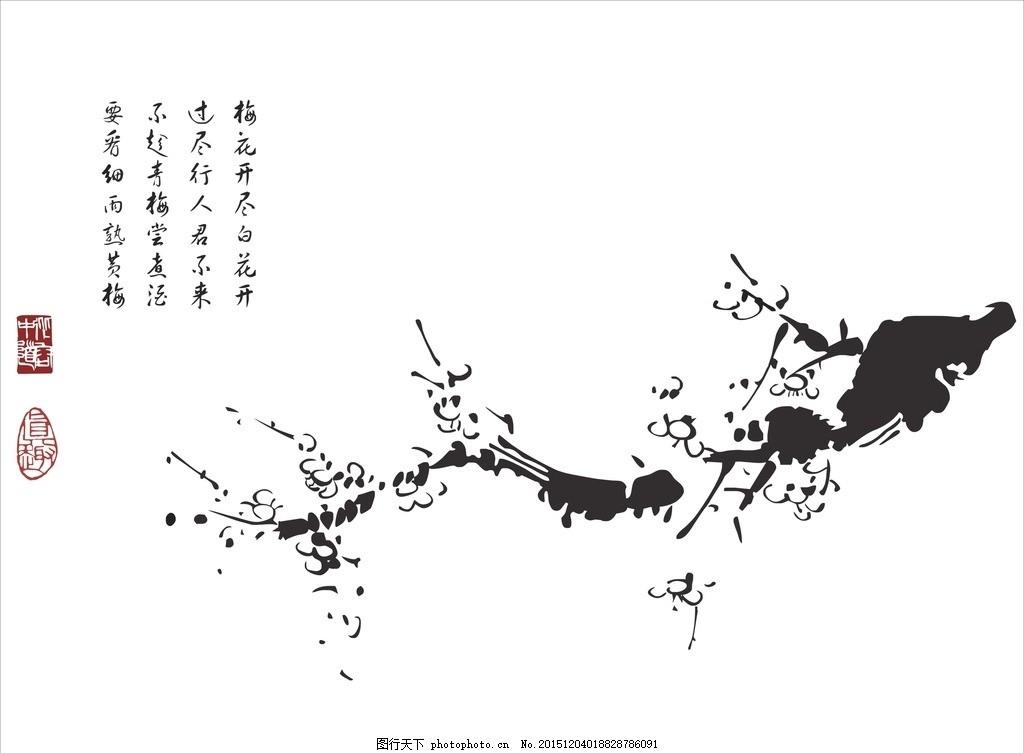 梅花 国画 线条 黑白画 香自苦寒来 设计 文化艺术 传统文化 300dpi