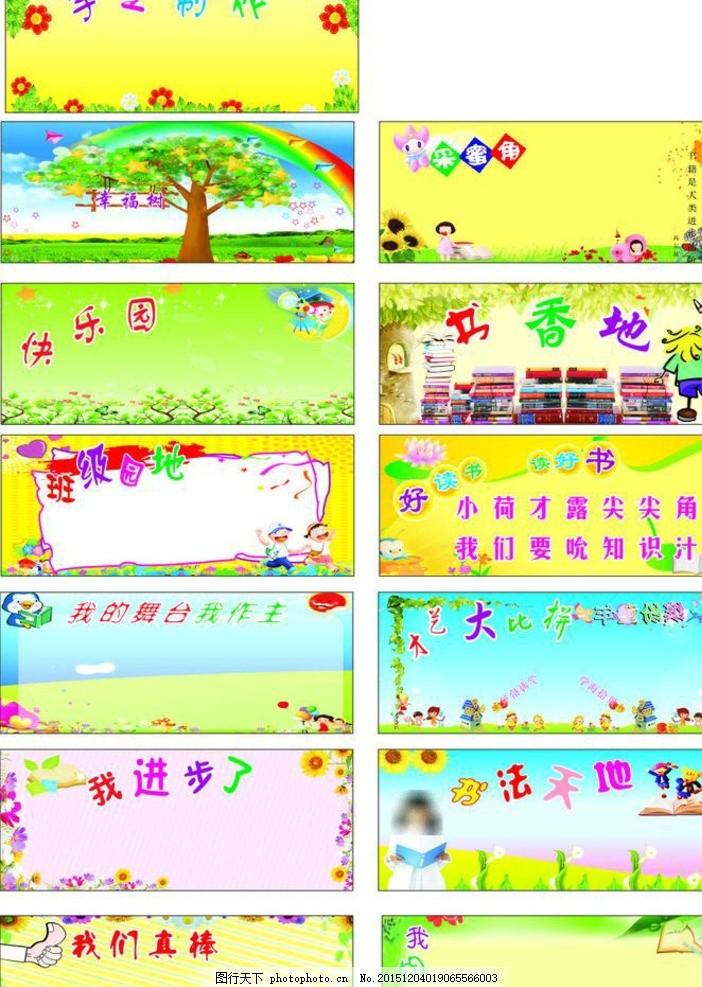 墙面文化 教室广告布置 造型展板 小学文化 小学展板 评比栏 我的梦想