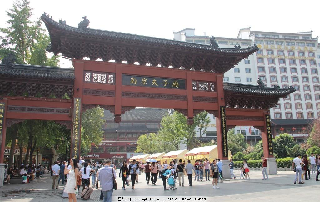 南京 夫子庙 南京夫子庙 南京景点 南京旅游 夫子庙景区 人文历史