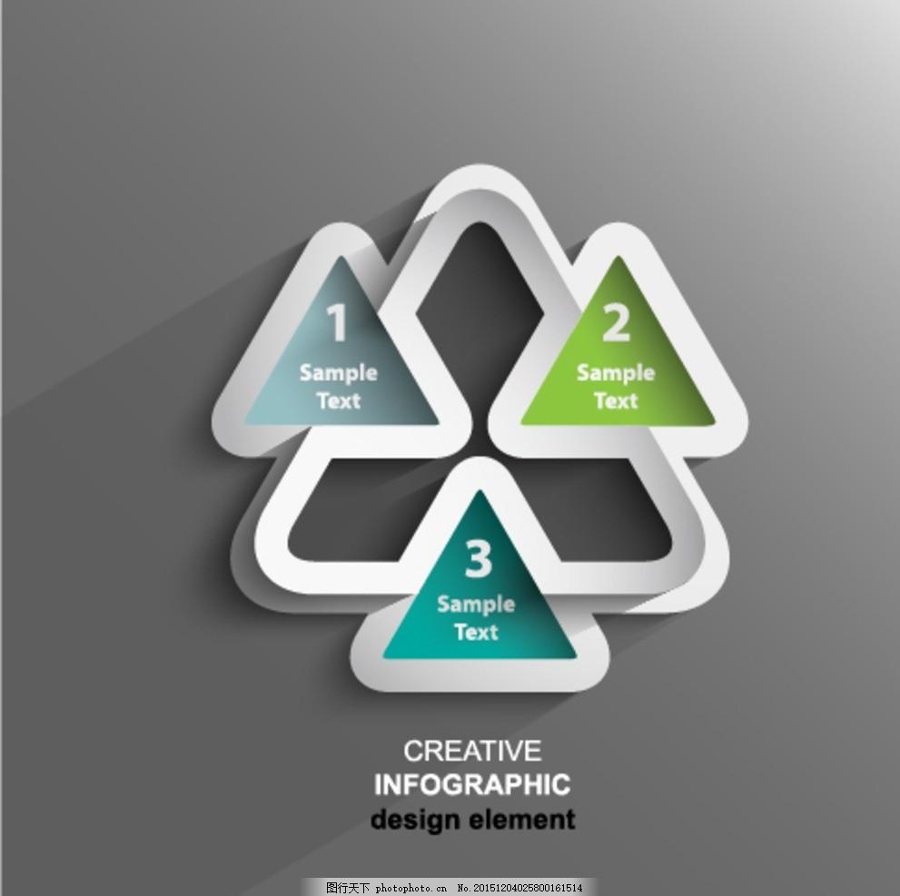 创意三角形商务图标 创意 三角形 商务 图标 扁平化 设计 生活百科 电