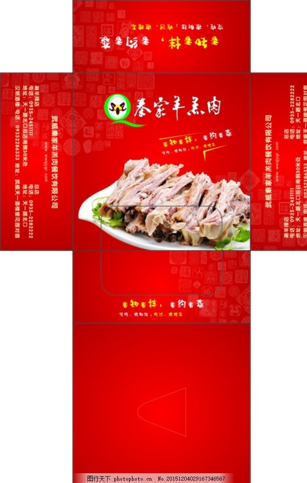 盒抽方盒餐巾纸盒 餐巾纸盒抽 印刷制品 羊羔肉方盒 餐巾纸盒设计